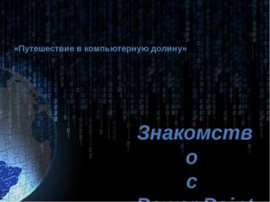 «Путешествие в компьютерную долину» Знакомство с Power Point