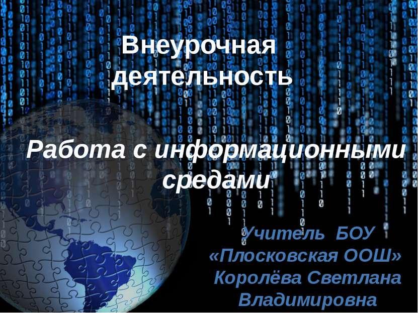 Внеурочная деятельность Работа с информационными средами Учитель БОУ «Плосков...