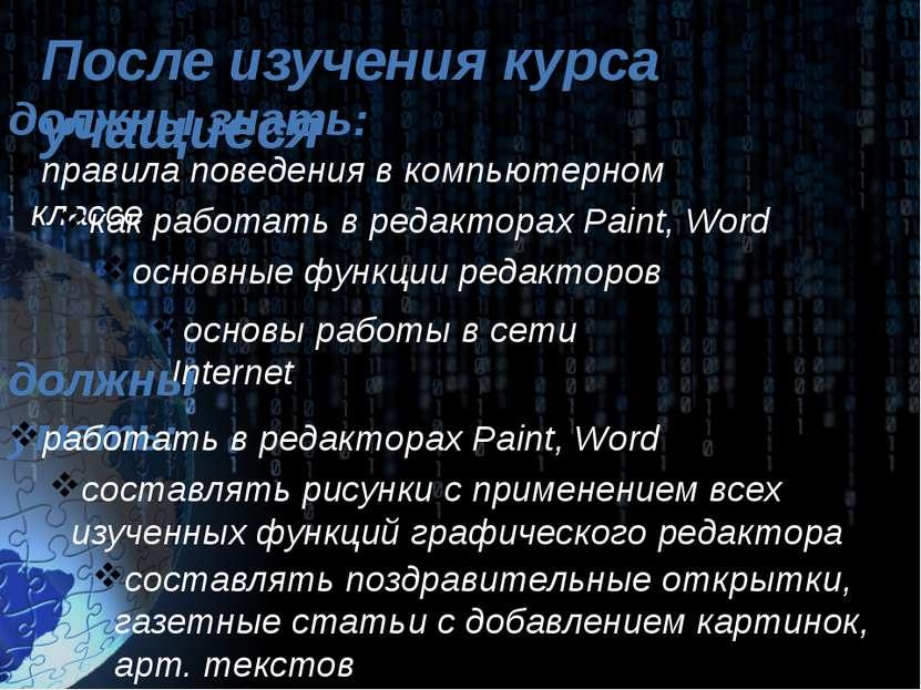 После изучения курса учащиеся должны знать: правила поведения в компьютерном ...
