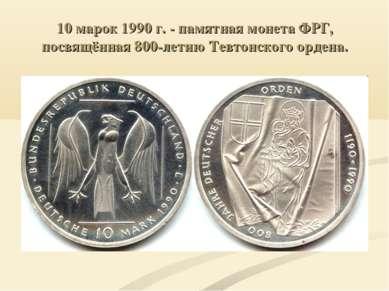 10 марок 1990 г. - памятная монета ФРГ, посвящённая 800-летию Тевтонского орд...
