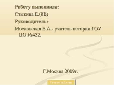 Работу выполнила: Стыкина Е.(8В) Руководитель: Московская Е.А.- учитель истор...