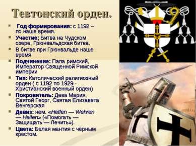 Тевтонский орден. Год формирования: с 1192 – по наше время. Участие; Битва на...
