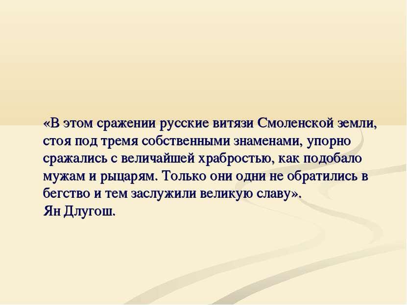 «В этом сражении русские витязи Смоленской земли, стоя под тремя собственными...