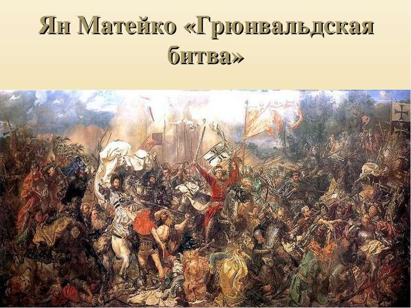 Ян Матейко «Грюнвальдская битва»