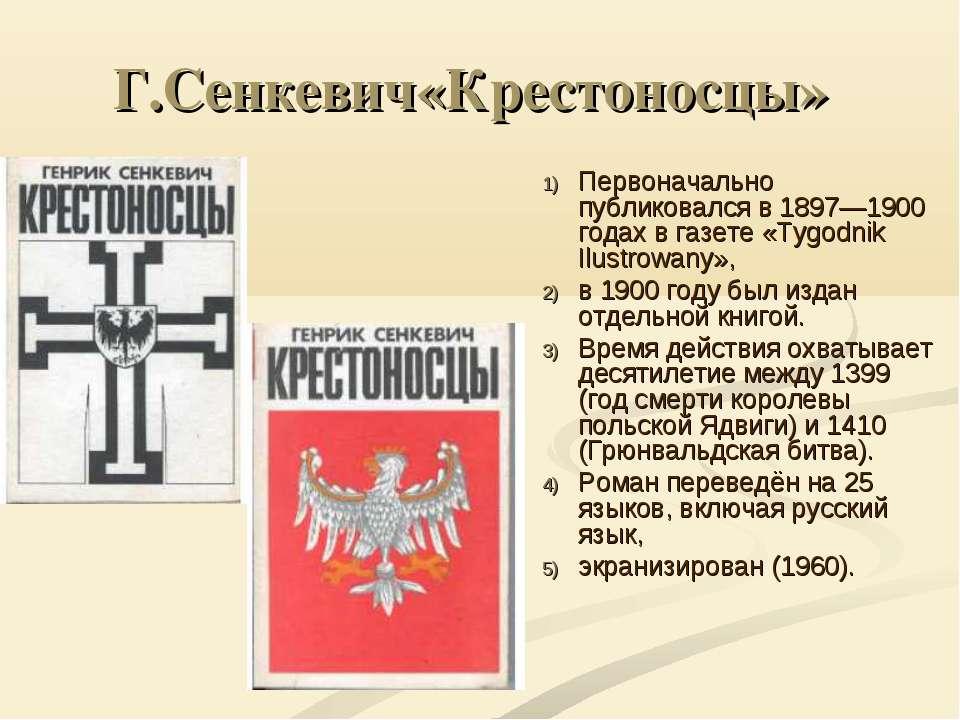 Г.Сенкевич«Крестоносцы» Первоначально публиковался в 1897—1900 годах в газете...