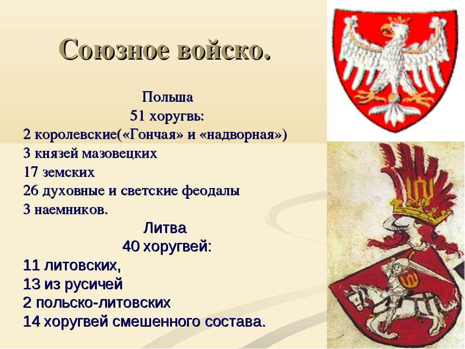 Союзное войско. Польша 51 хоругвь: 2 королевские(«Гончая» и «надворная») 3 кн...