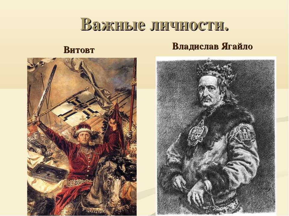 Важные личности. Витовт Владислав Ягайло