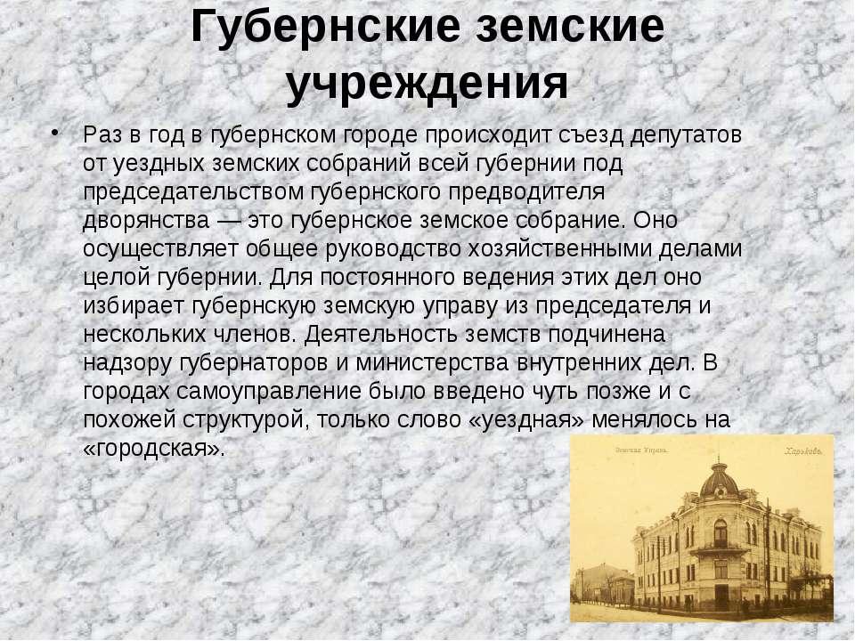Губернские земские учреждения Раз в год в губернском городе происходит съезд ...