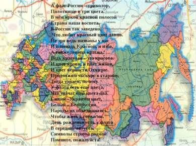 А флаг России – триколор, Полотнище в три цвета. В нём яркой красной полосой ...