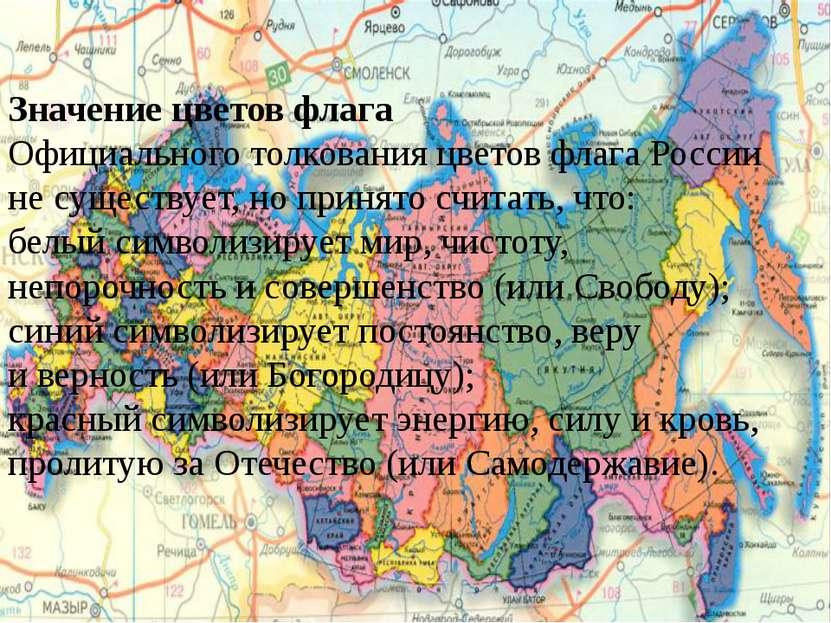 Значение цветов флага Официального толкования цветов флага России несуществу...