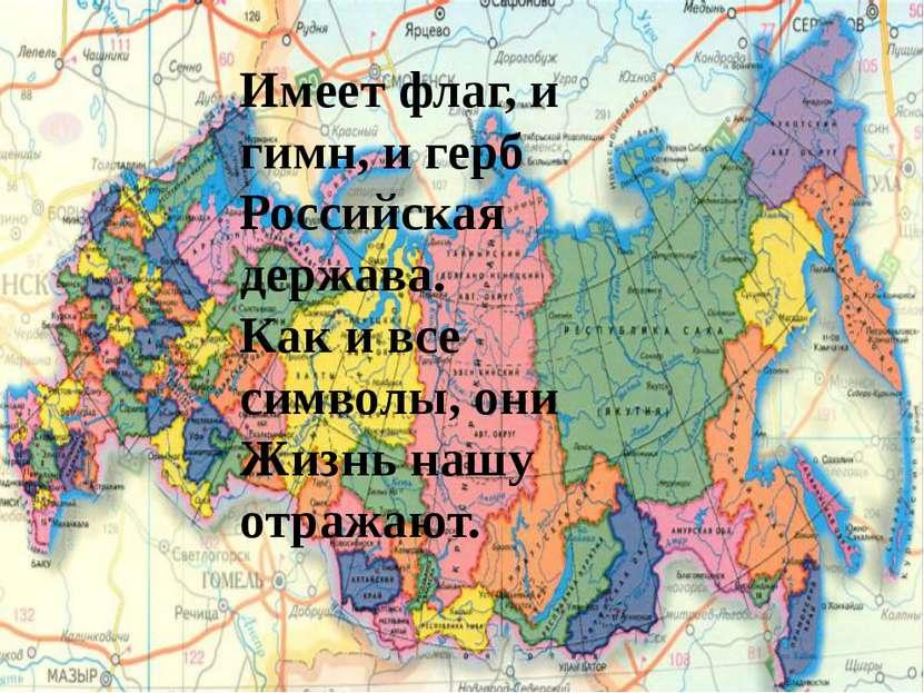 Имеет флаг, и гимн, и герб Российская держава. Как и все символы, они Жизнь н...