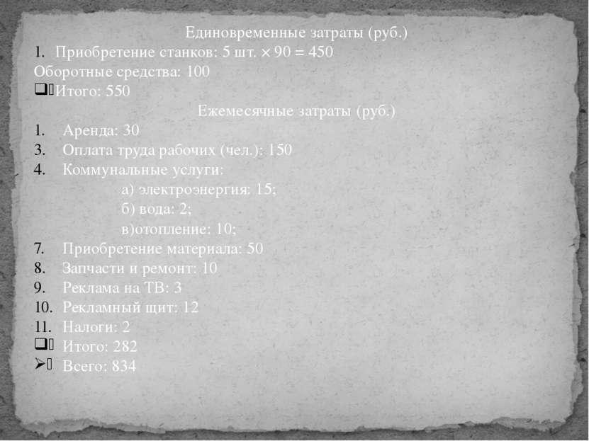 Единовременные затраты (руб.) Приобретение станков: 5 шт. × 90 = 450 Оборотны...