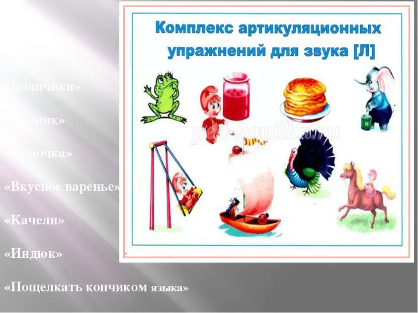 «Лягушка» «Блинчики» «Слоник» «Лодочка» «Вкусное варенье» «Качели» «Индюк» «П...