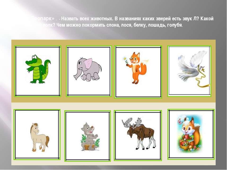 Игра «Зоопарк» . - Назвать всех животных. В названиях каких зверей есть звук ...