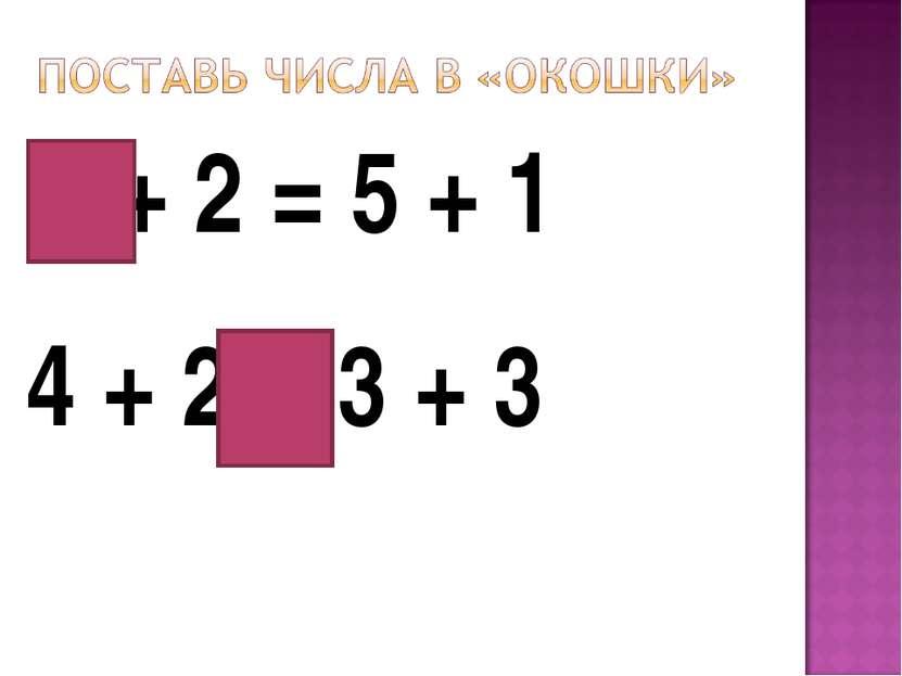 4 + 2 = 5 + 1 4 + 2 = 3 + 3