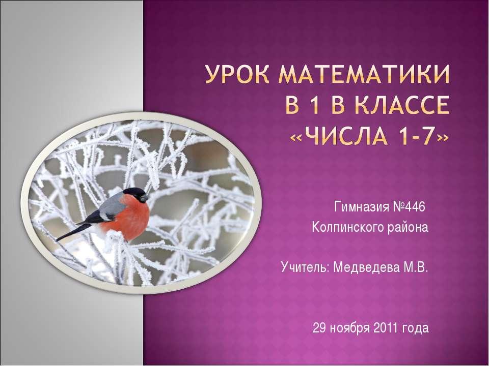 Гимназия №446 Колпинского района Учитель: Медведева М.В. 29 ноября 2011 года