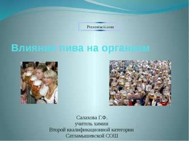 Салахова Г.Ф. учитель химии Второй квалификационной категории Сатламышевской ...