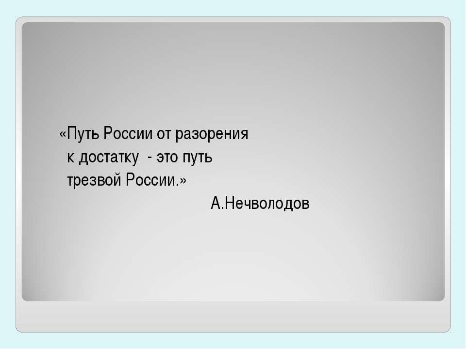 «Путь России от разорения к достатку - это путь трезвой России.» А.Нечволодов