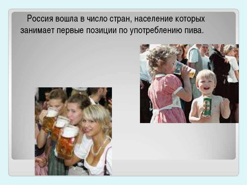 Россия вошла в число стран, население которых занимает первые позиции по упот...