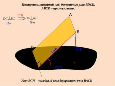Построить линейный угол двугранного угла ВDСК. АВСD – прямоугольник. А В П-р ...