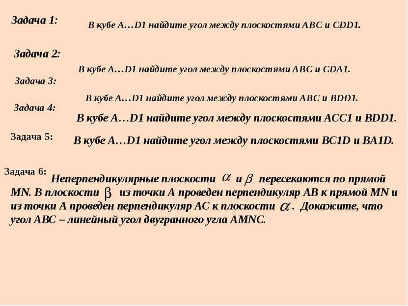 Задача 1: В кубе A…D1 найдите угол между плоскостями ABC и CDD1. В кубе A…D1 ...