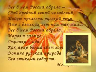 Все в нем Россия обрела – Свой древний гений человечий, Живую прелесть русско...