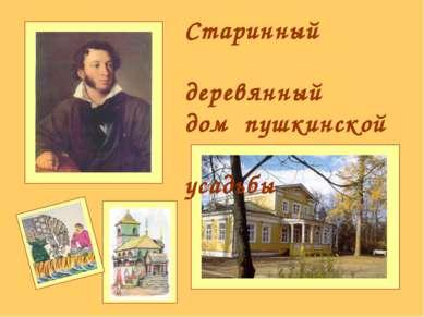Старинный деревянный дом пушкинской усадьбы
