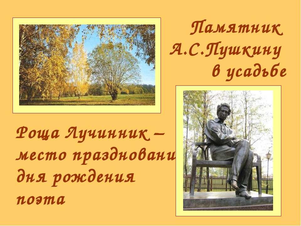 Роща Лучинник – место празднования дня рождения поэта Памятник А.С.Пушкину в ...