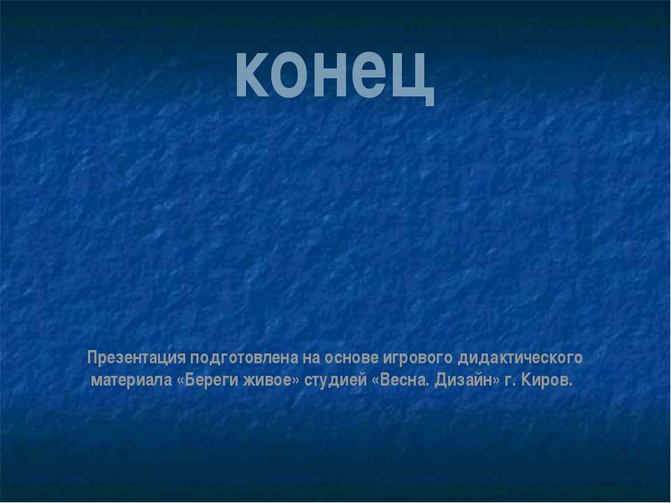 конец Презентация подготовлена на основе игрового дидактического материала «Б...