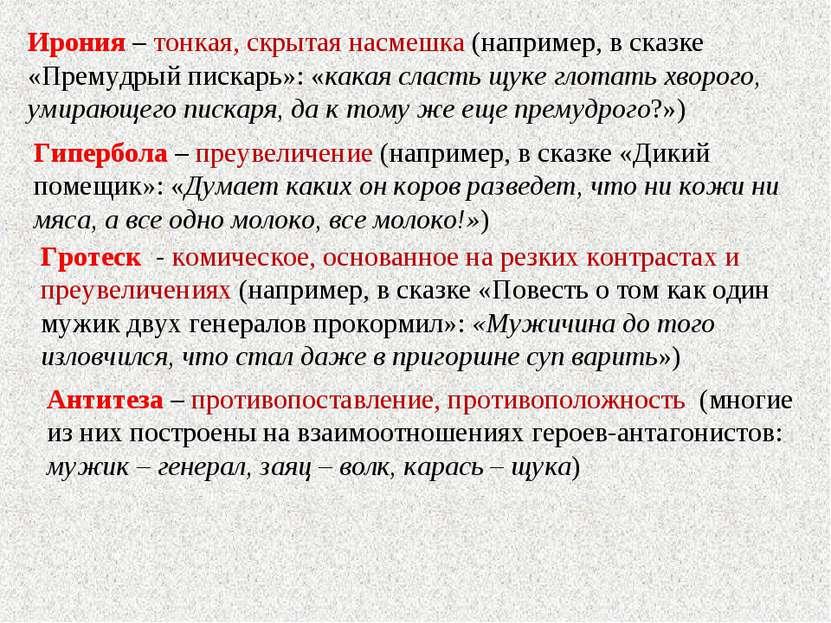 Ирония – тонкая, скрытая насмешка (например, в сказке «Премудрый пискарь»: «к...