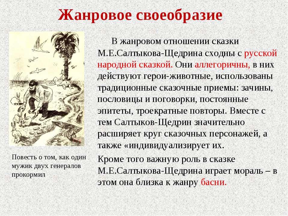 Жанровое своеобразие В жанровом отношении сказки М.Е.Салтыкова-Щедрина сходны...