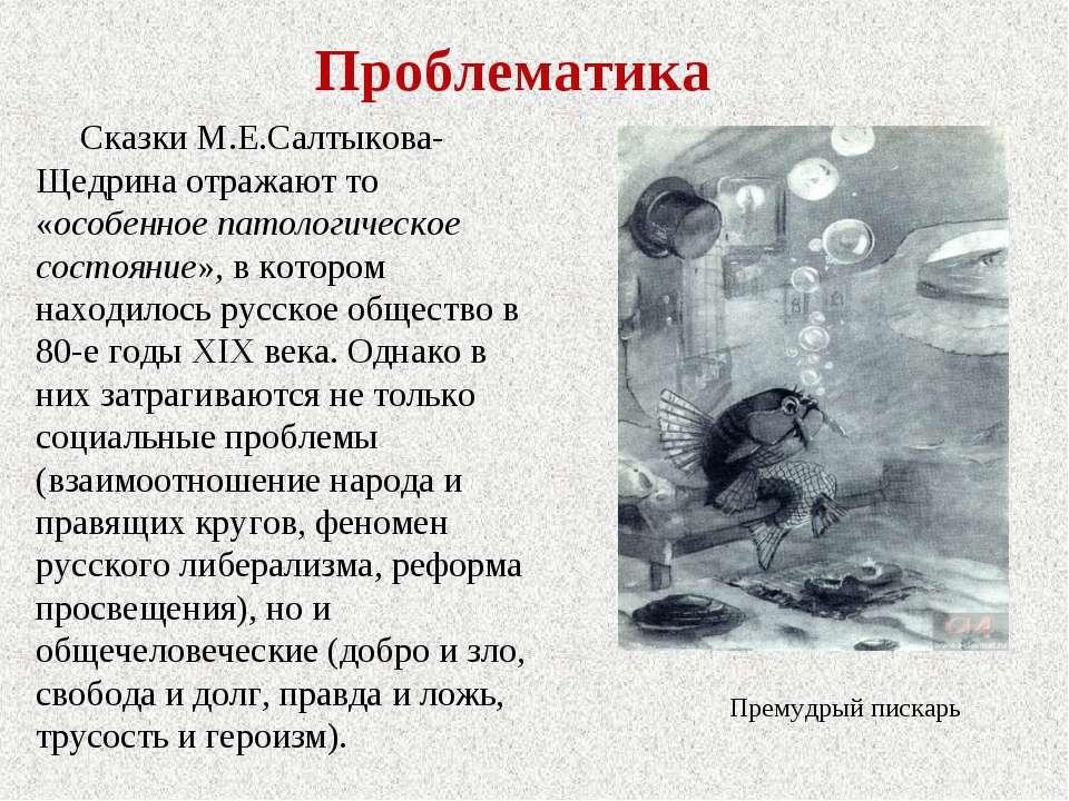 Проблематика Сказки М.Е.Салтыкова-Щедрина отражают то «особенное патологическ...