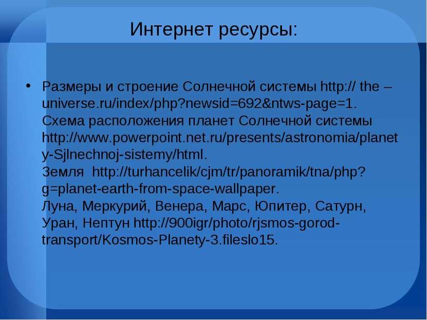 Интернет ресурсы: Размеры и строение Солнечной системы http:// the –universe....