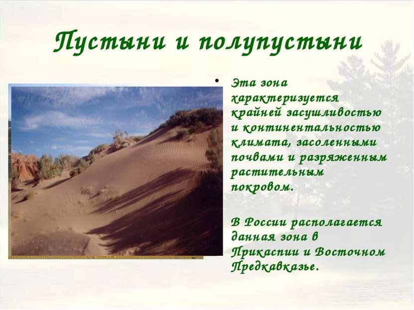 Используемые сайты и литература www.geo2000.nm.ru/data/asia/russia/1.htm www....