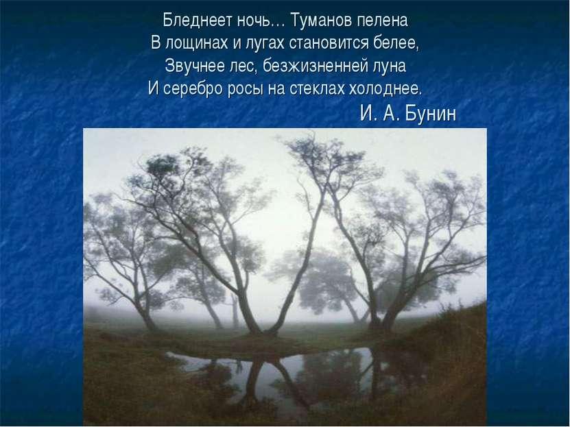 Бледнеет ночь… Туманов пелена В лощинах и лугах становится белее, Звучнее лес...