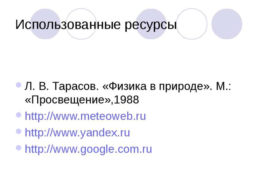Использованные ресурсы Л. В. Тарасов. «Физика в природе». М.: «Просвещение»,1...