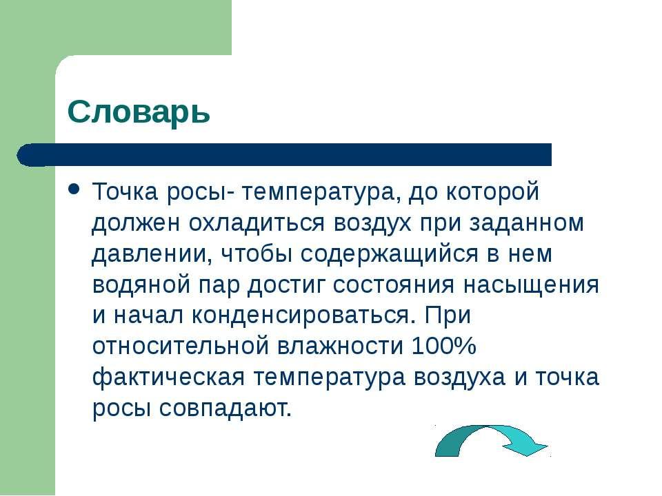 Словарь Точка росы- температура, до которой должен охладиться воздух при зада...