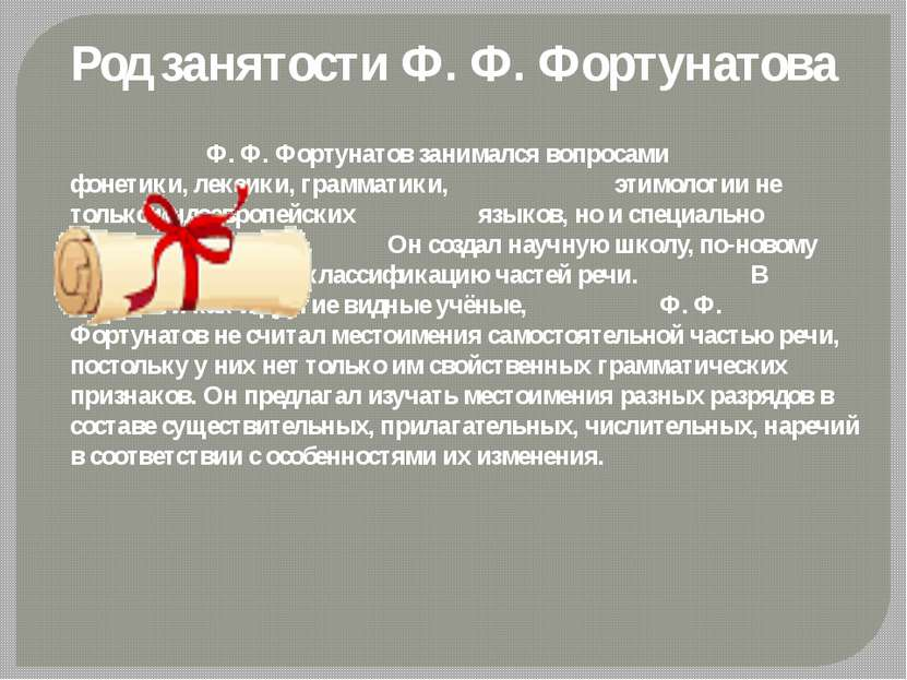 Ф. Ф. Фортунатов занимался вопросами фонетики, лексики, грамматики, этимологи...