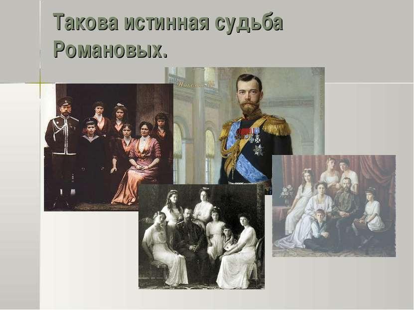 Такова истинная судьба Романовых.