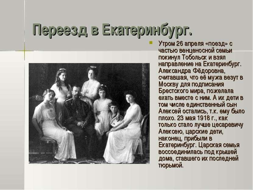 Переезд в Екатеринбург. Утром 26 апреля «поезд» с частью венценосной семьи по...