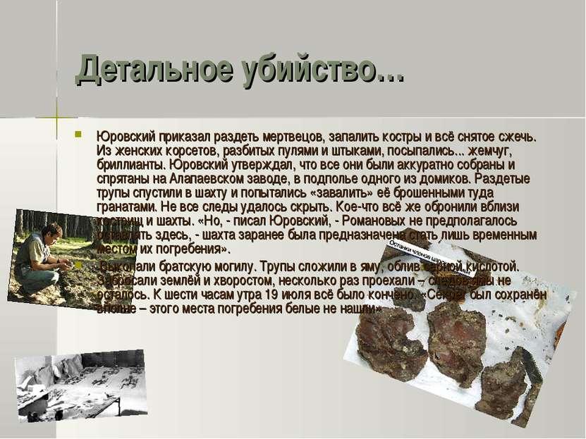 Детальное убийство… Юровский приказал раздеть мертвецов, запалить костры и вс...