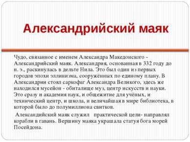 Александрийский маяк Чудо, связанное с именем Александра Македонского - Алекс...