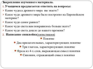 Закрепление изученного материала. Учащимся предлагается ответить на вопросы: ...