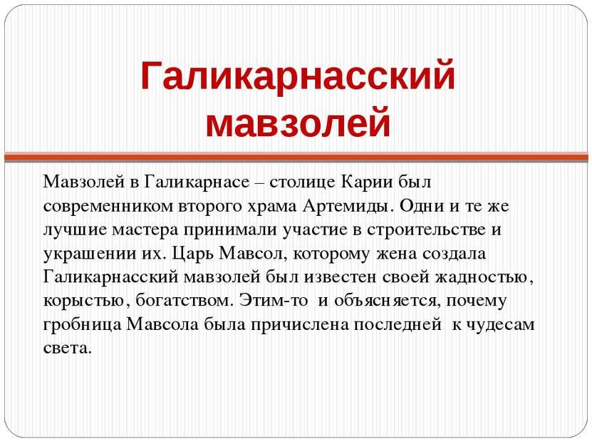 Галикарнасский мавзолей Мавзолей в Галикарнасе – столице Карии был современни...