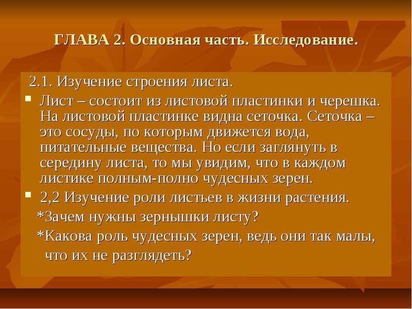 ГЛАВА 2. Основная часть. Исследование. 2.1. Изучение строения листа. Лист – с...