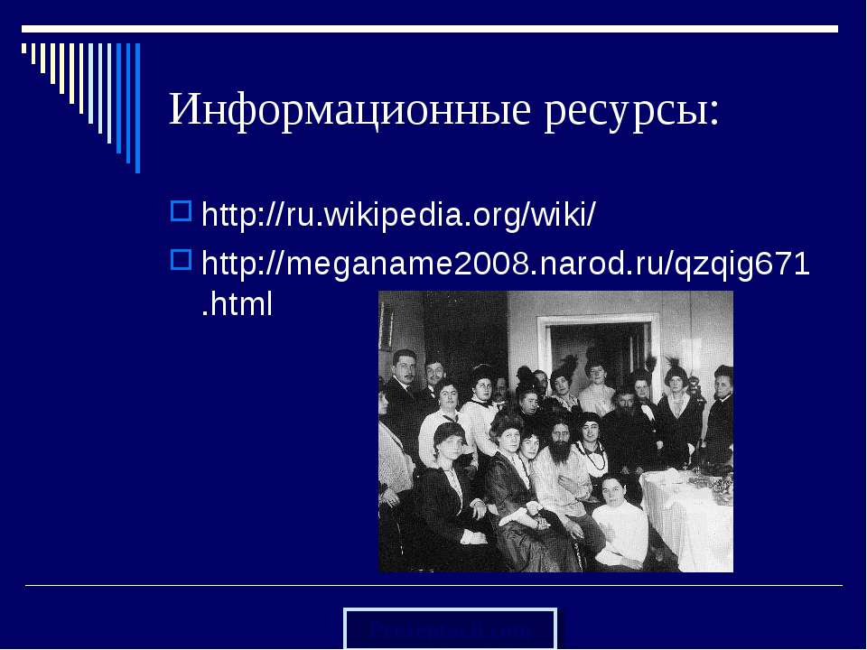Информационные ресурсы: http://ru.wikipedia.org/wiki/ http://meganame2008.nar...