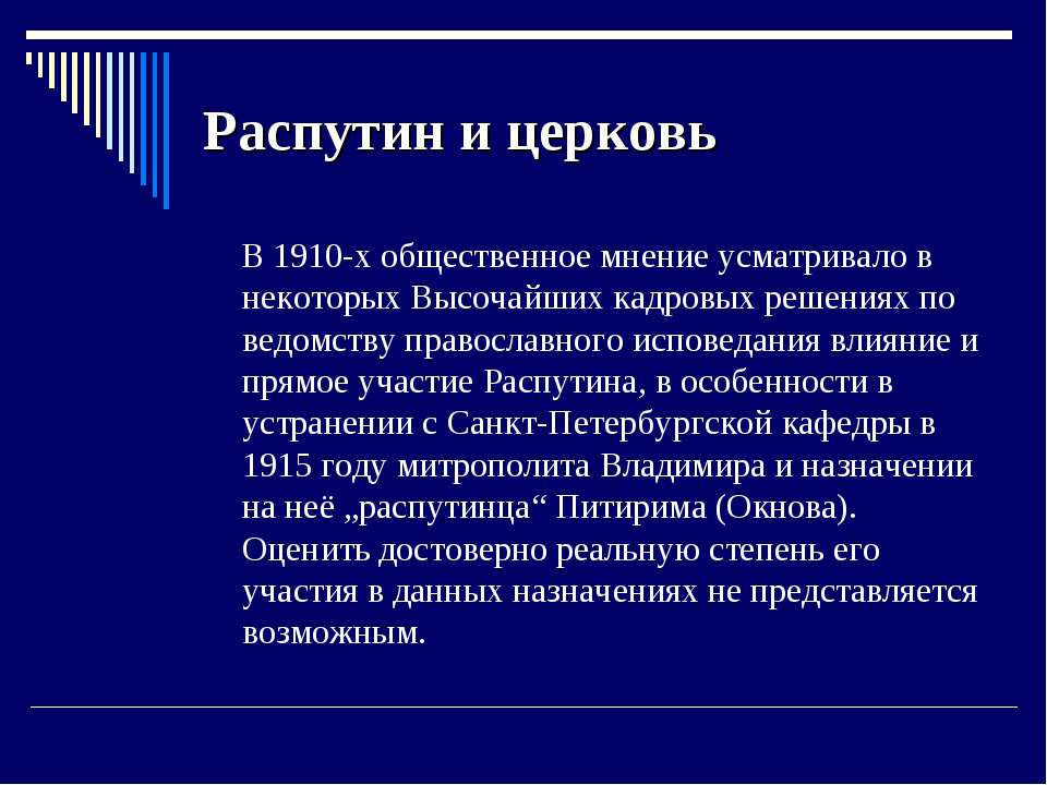 Распутин и церковь В 1910-х общественное мнение усматривало в некоторых Высоч...