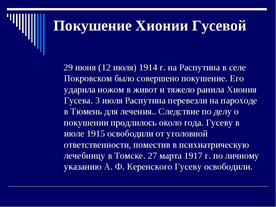 Покушение Хионии Гусевой 29 июня (12 июля) 1914 г. на Распутина в селе Покров...