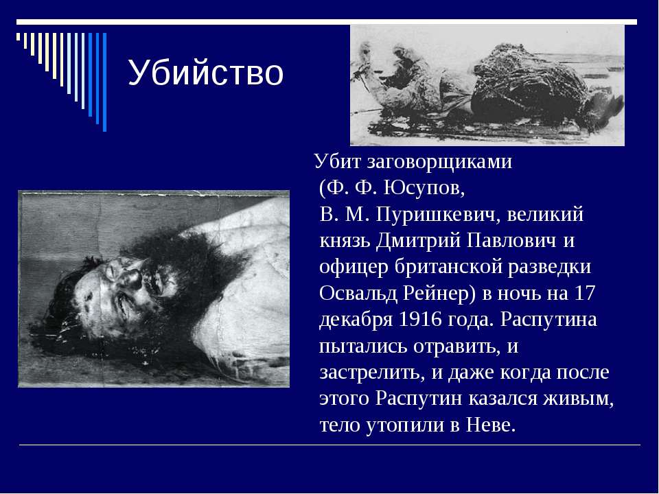 Убийство Убит заговорщиками (Ф.Ф.Юсупов, В.М.Пуришкевич, великий князь Дм...
