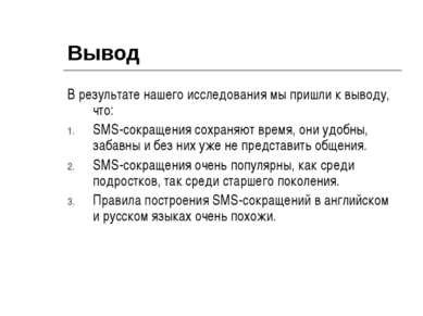 Вывод В результате нашего исследования мы пришли к выводу, что: SMS-сокращени...